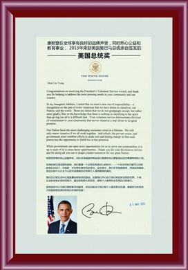 美国总统奖